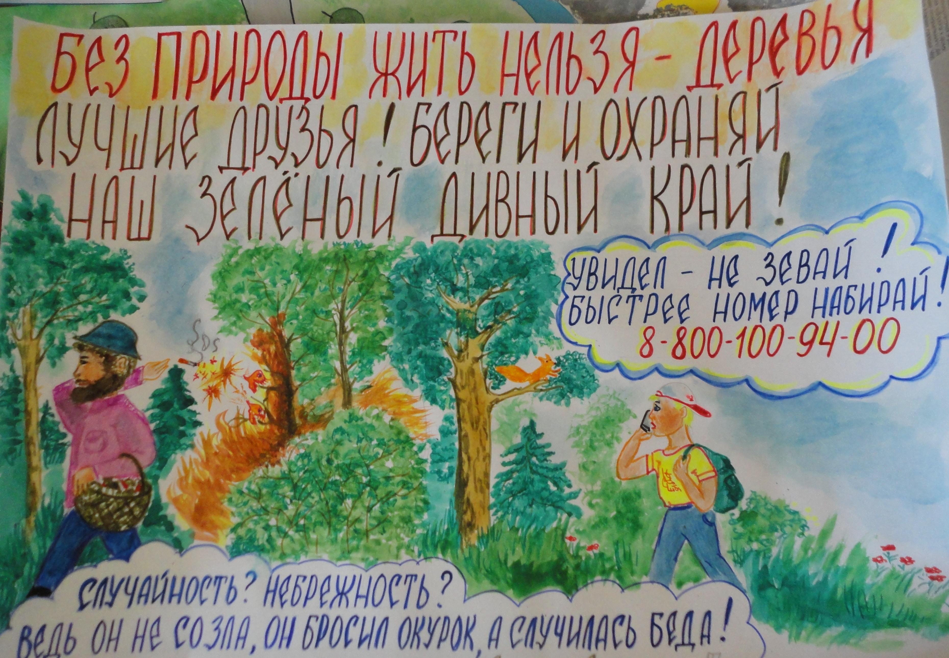 Плакат по охране природы картинки