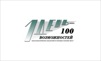 Вологдодсий сайт вакансий разместить объявление новочеркасск