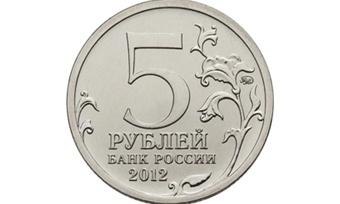 Пятирублевая монета продажа монет в украине цена